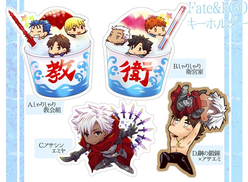 Fate&FGOキーホルダー