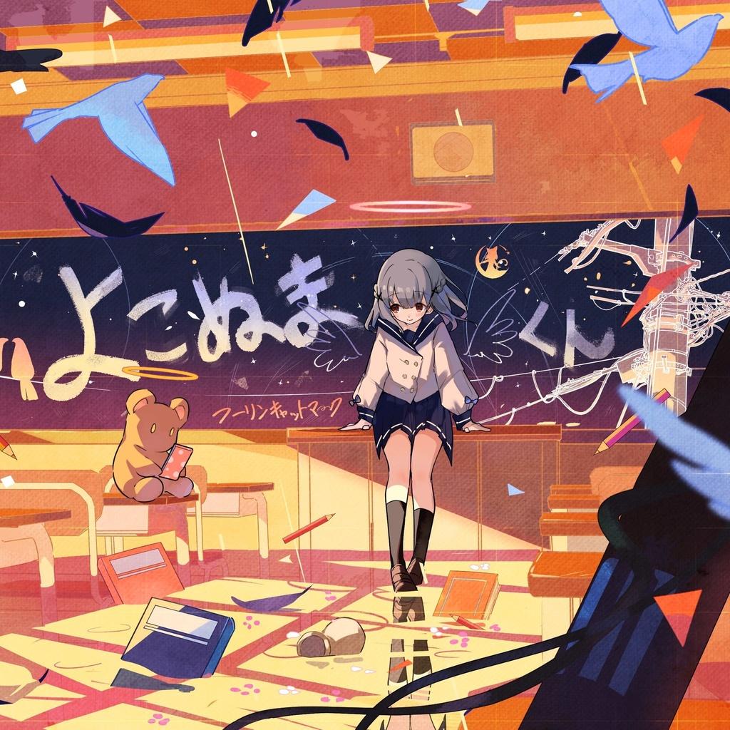 (CD版)「よこぬまくん」(オリジナル/2020)