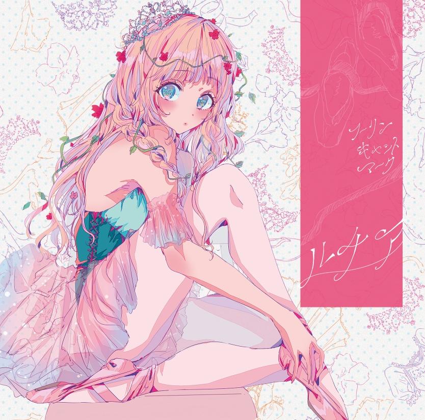(CD版)ルチア(オリジナル/2018)
