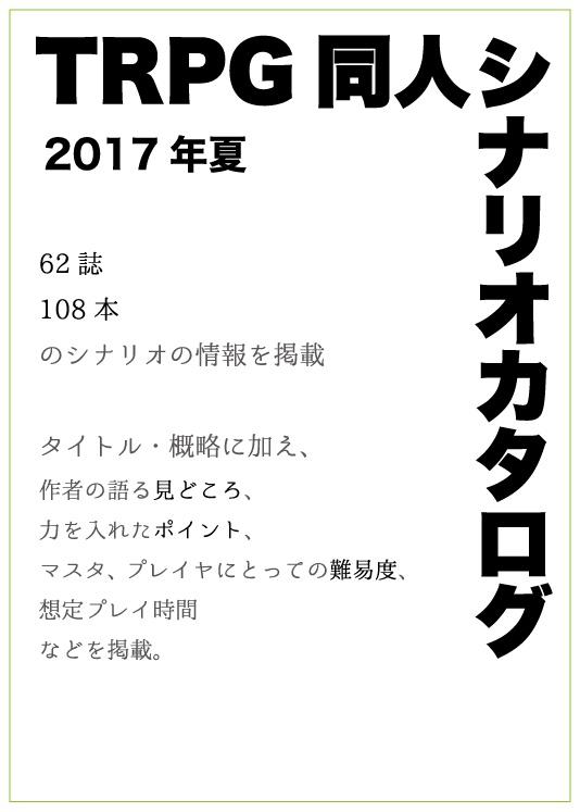 TRPG同人シナリオカタログ2017(PDF版)