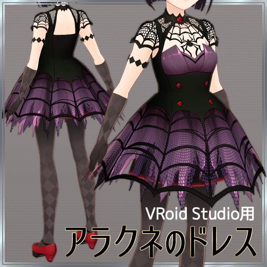 アラクネのドレス【VRoid】