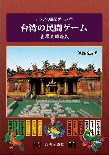 アジアの民間ゲーム② 『台湾の民間ゲーム』/双天至尊堂