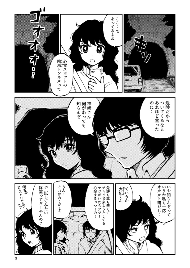 【Android/Windows】オカルト男女無料サンプル版