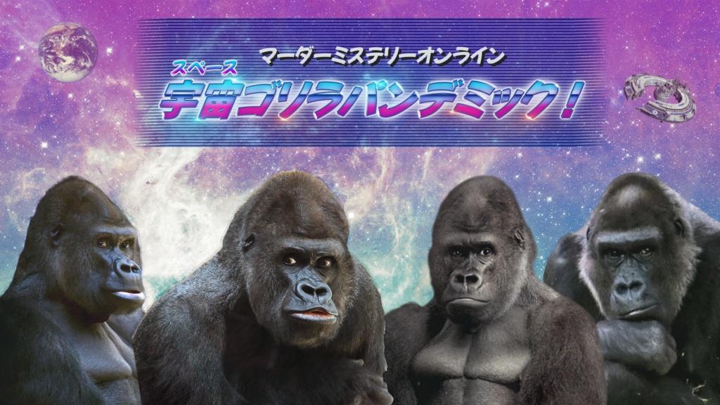 宇宙(スペース)ゴリラパンデミック!【マーダーミステリーonline】