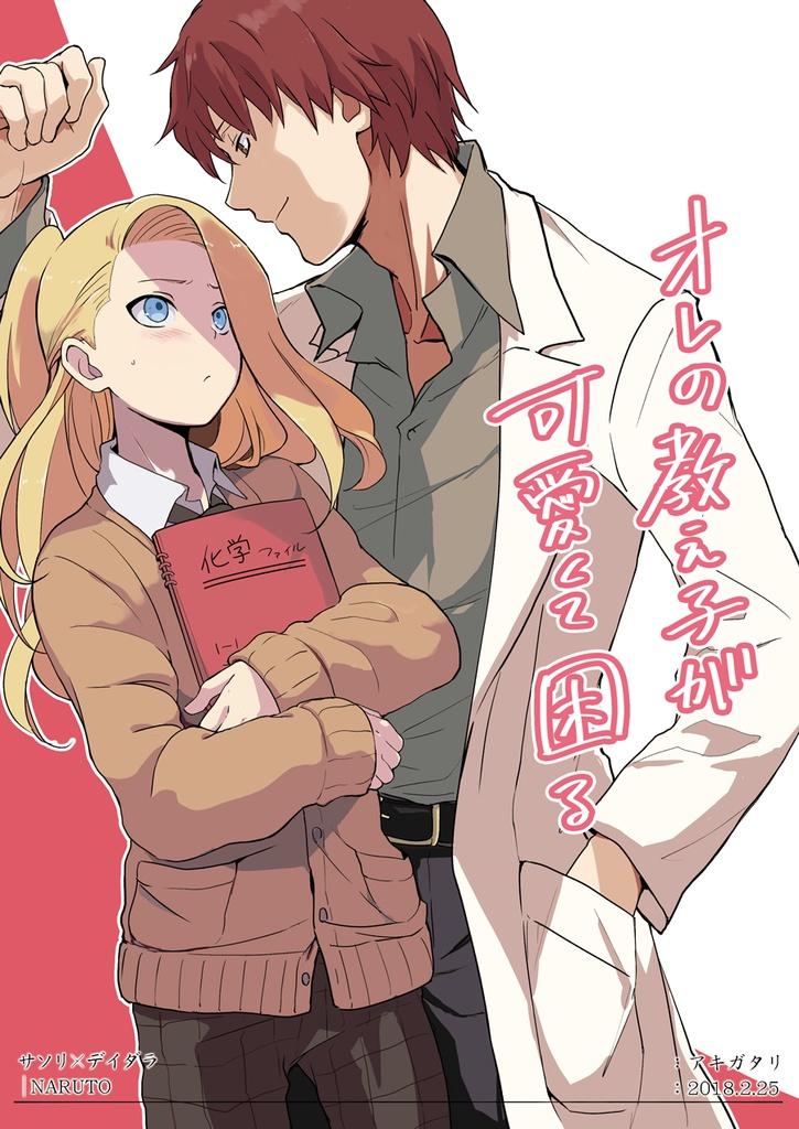 【サソデイ学パロ本】オレの教え子が可愛くて困る【NARUTO】