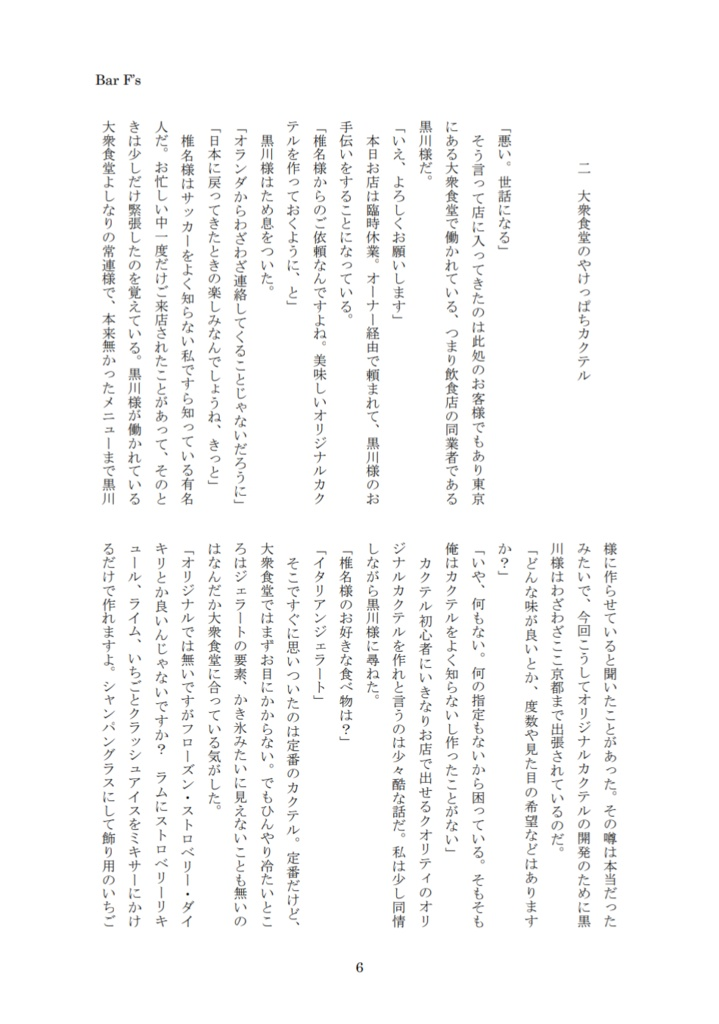 小説 ドリフターズ 夢
