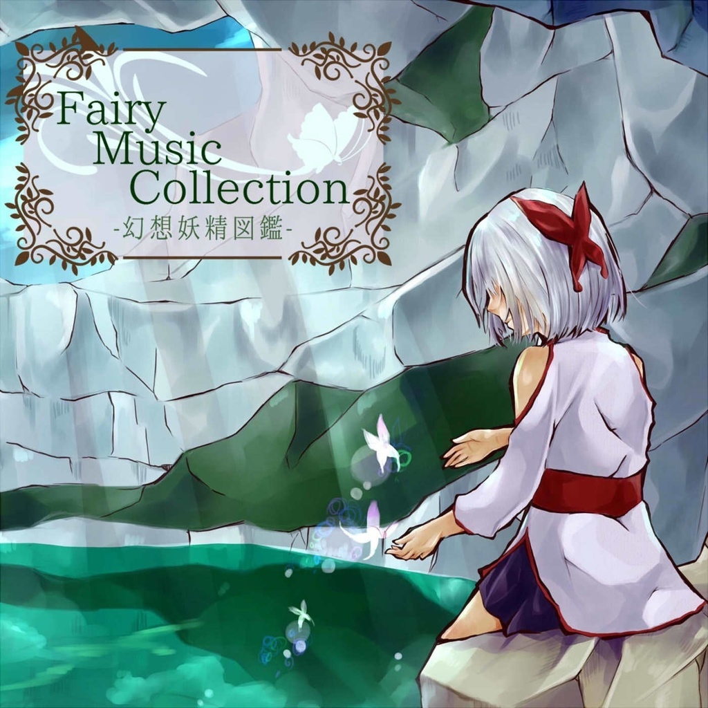 Fairy Music Collection-幻想妖精図鑑-