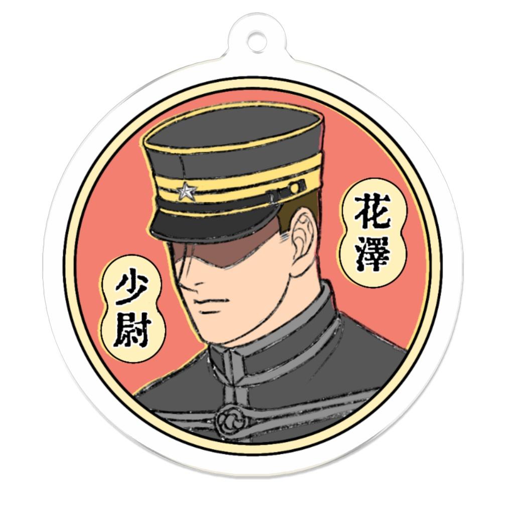 受注】花沢勇作少尉メンコ アクリルキーホルダー(丸) - ニタイモユク ...