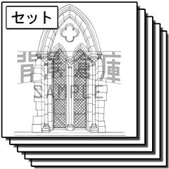 西洋風の背景_セット10(窓)