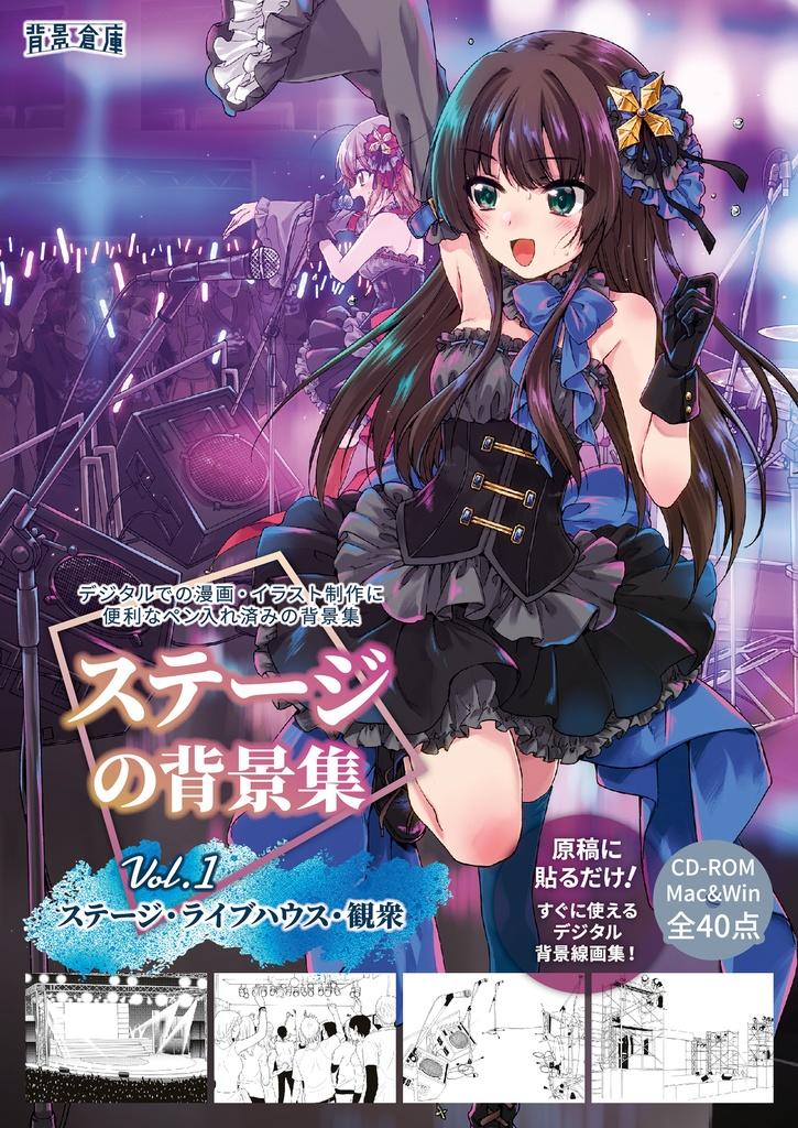 ステージの背景集_vol.1(CD-ROM)