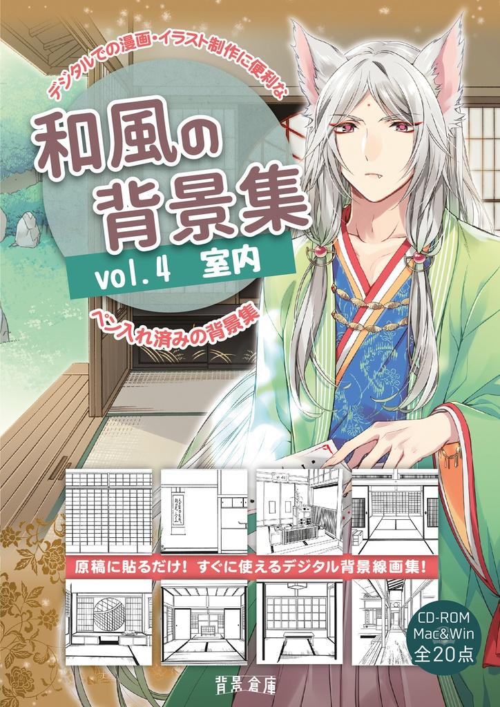 和風の背景集vol.4(CD-ROM)
