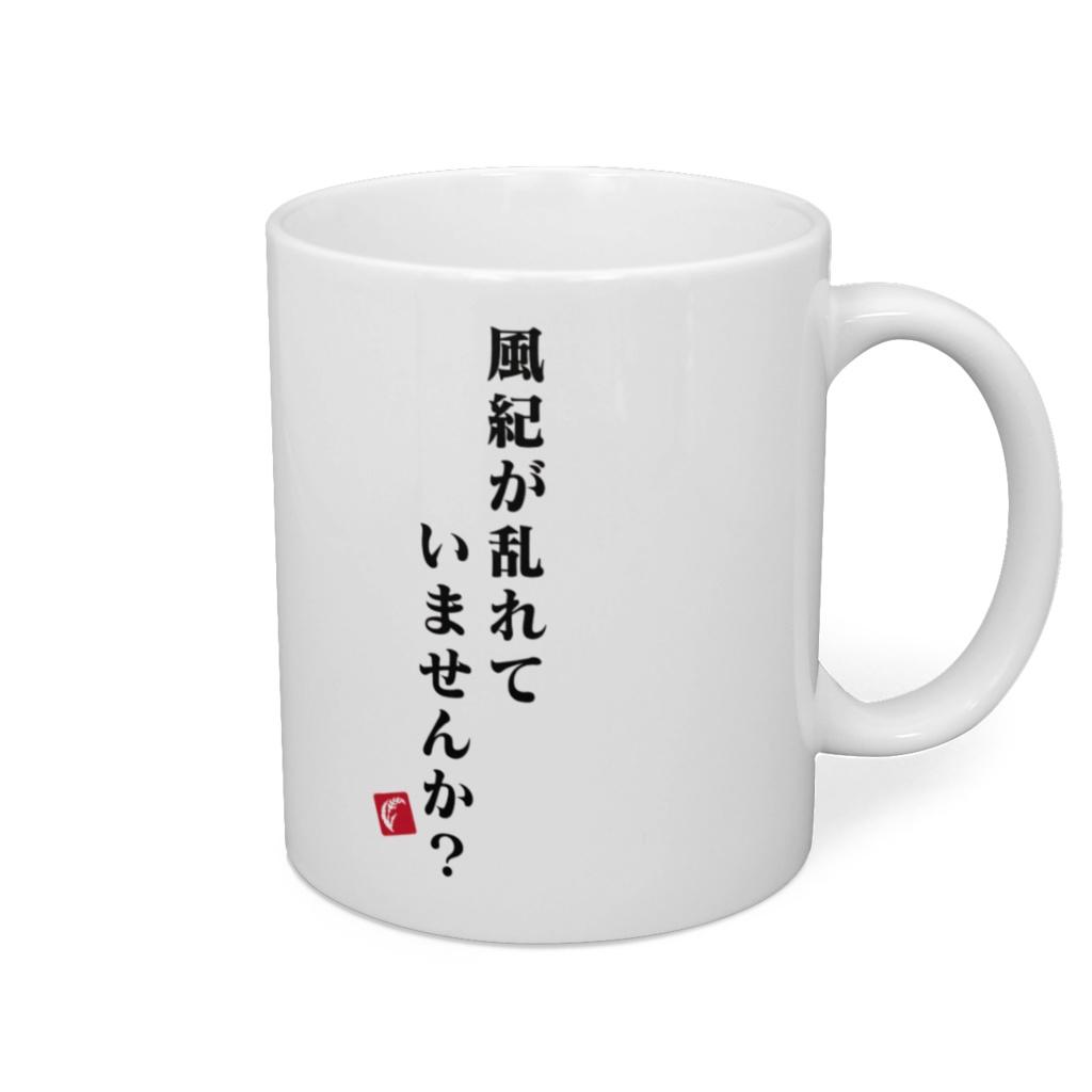 アイドル部本気の学力テストマグカップ デザイン25