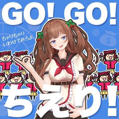 【私立ばあちゃる学園】未公開ボイス+GO!GO!ちえり!