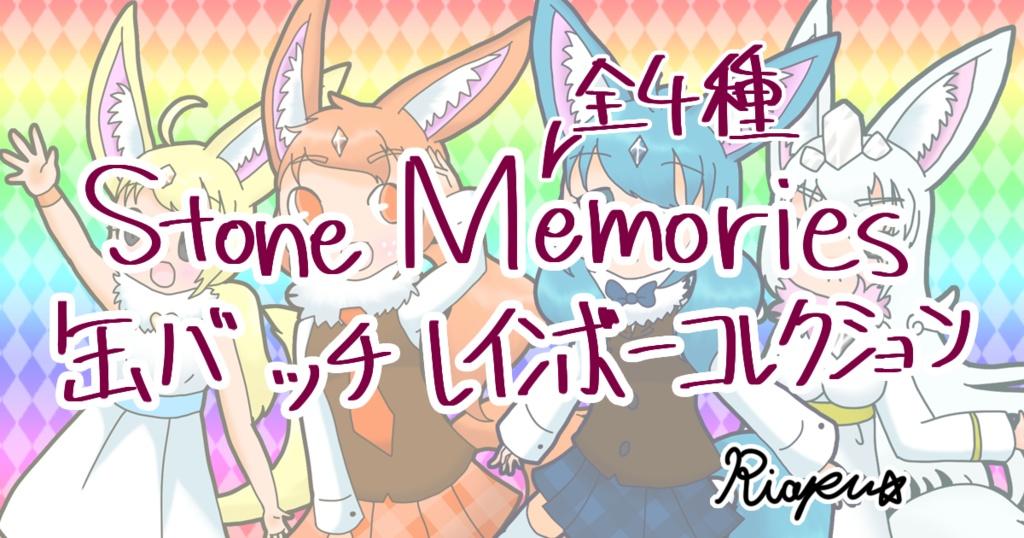 Stone Memories レインボーコレクション