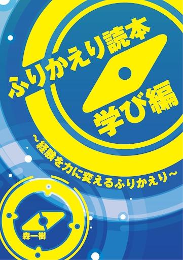 (DLカード版)ふりかえり読本 学び編~経験を力に変えるふりかえり~