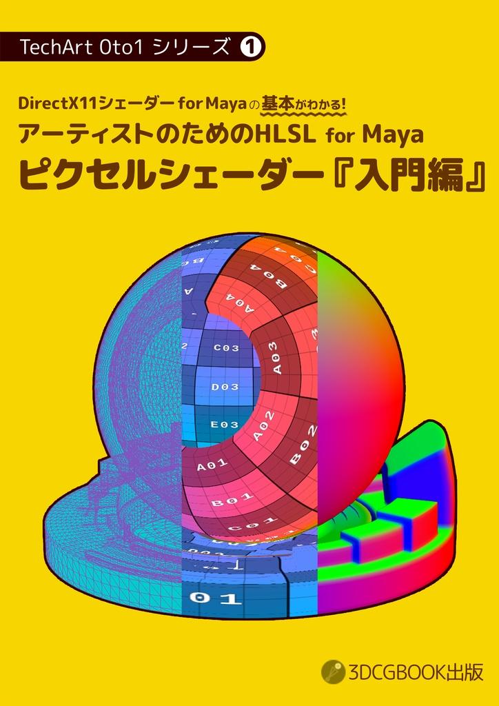 アーティストのためのHLSL for Maya ピクセルシェーダー『入門編』