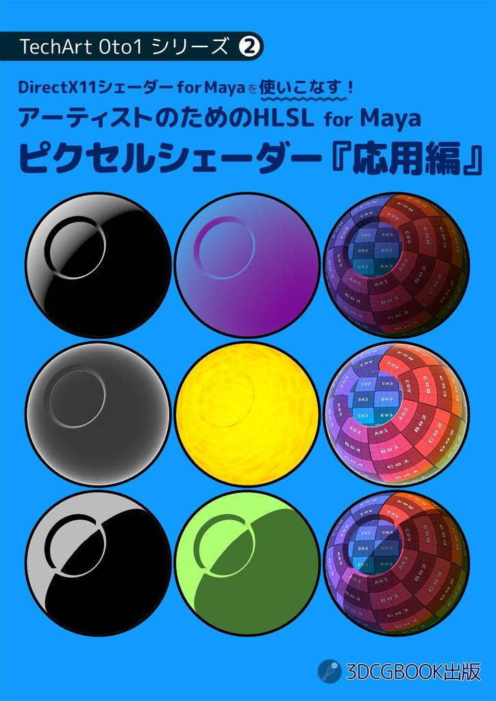 アーティストのためのHLSL for Maya ピクセルシェーダー『応用編』