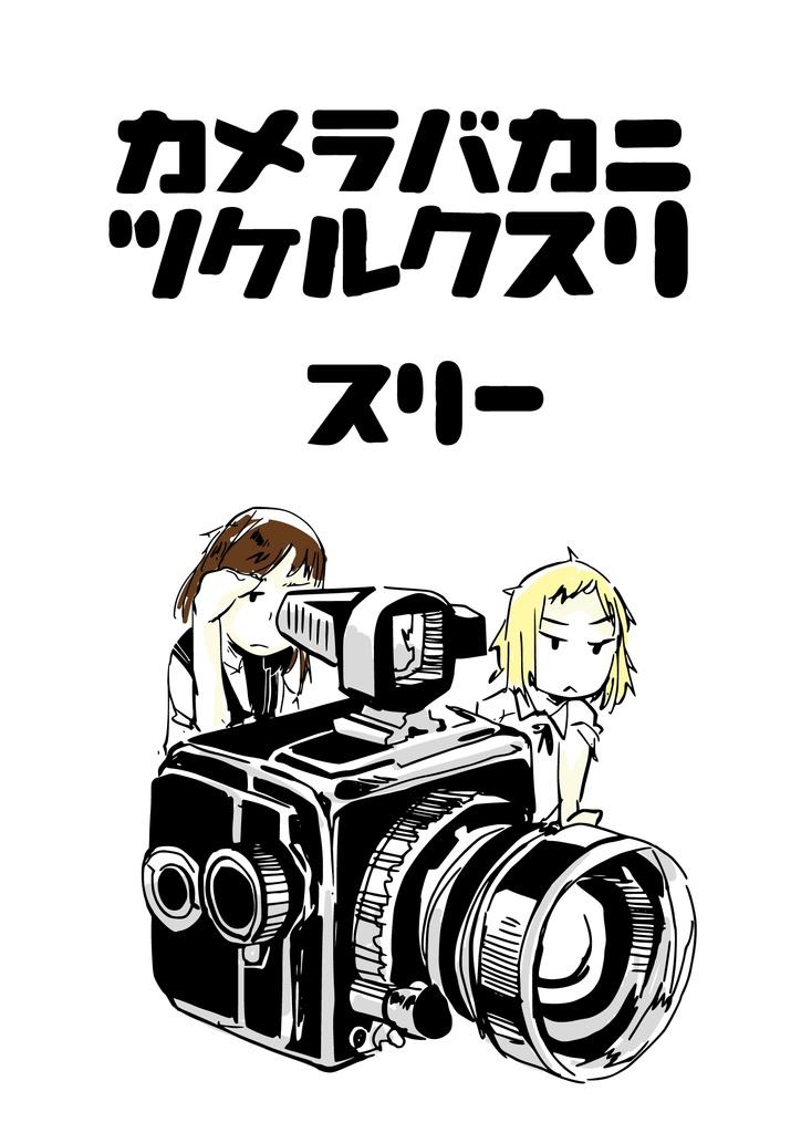 (データor冊子)カメラバカにつける薬3