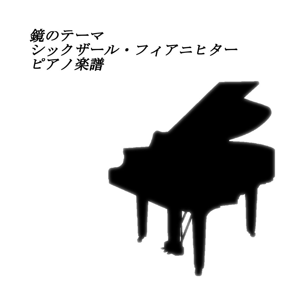 鏡のテーマ シックザール・フィアニヒター ピアノ楽譜