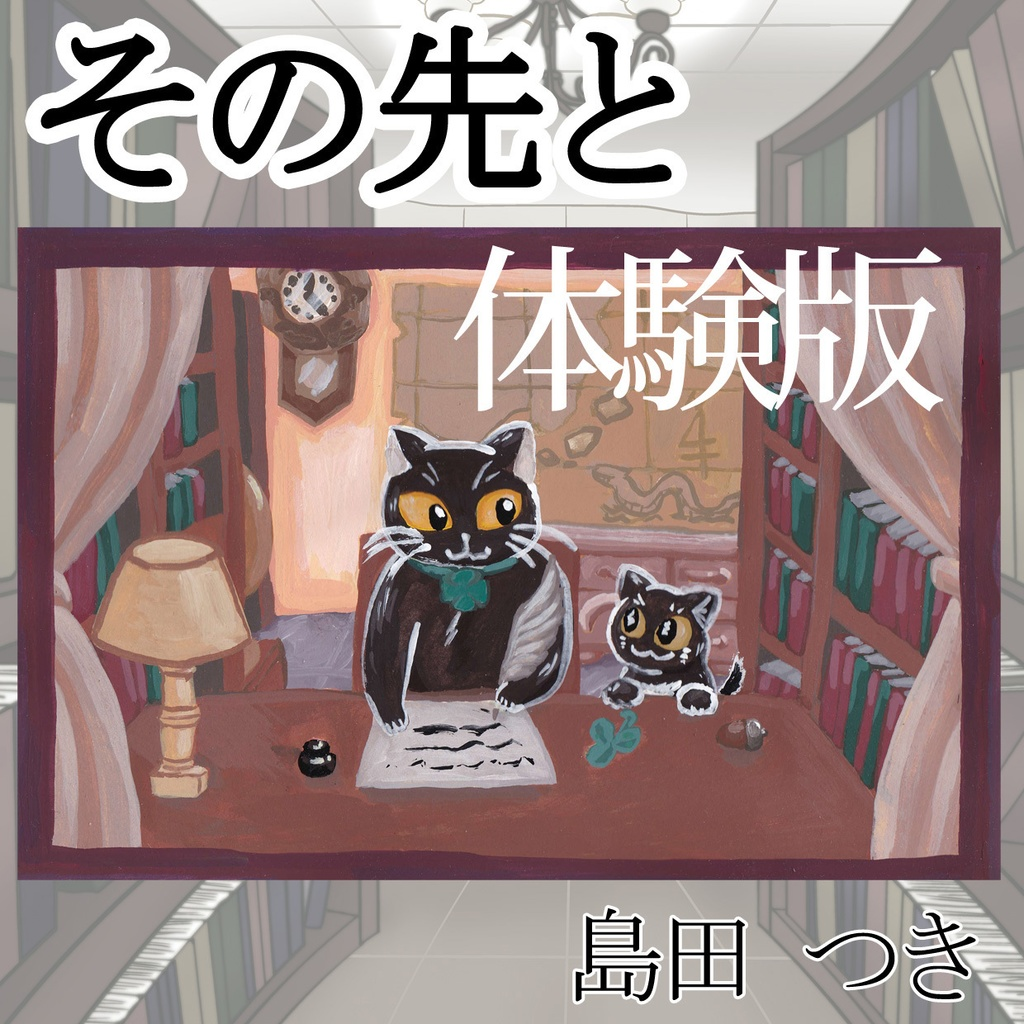 【Android体験版】絵本「その先と」