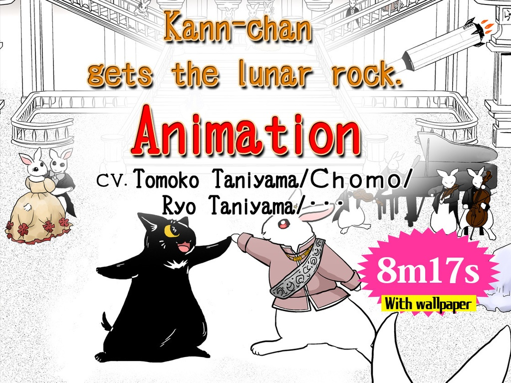 "Anime""Kann-chan gets the lunar rock."" 【English】"