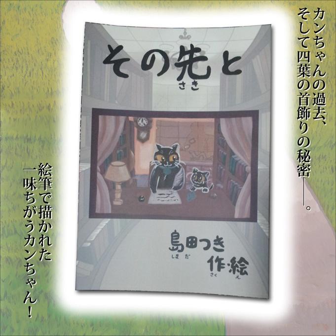 オリジナル絵本「その先と」+ポスカ3枚セット