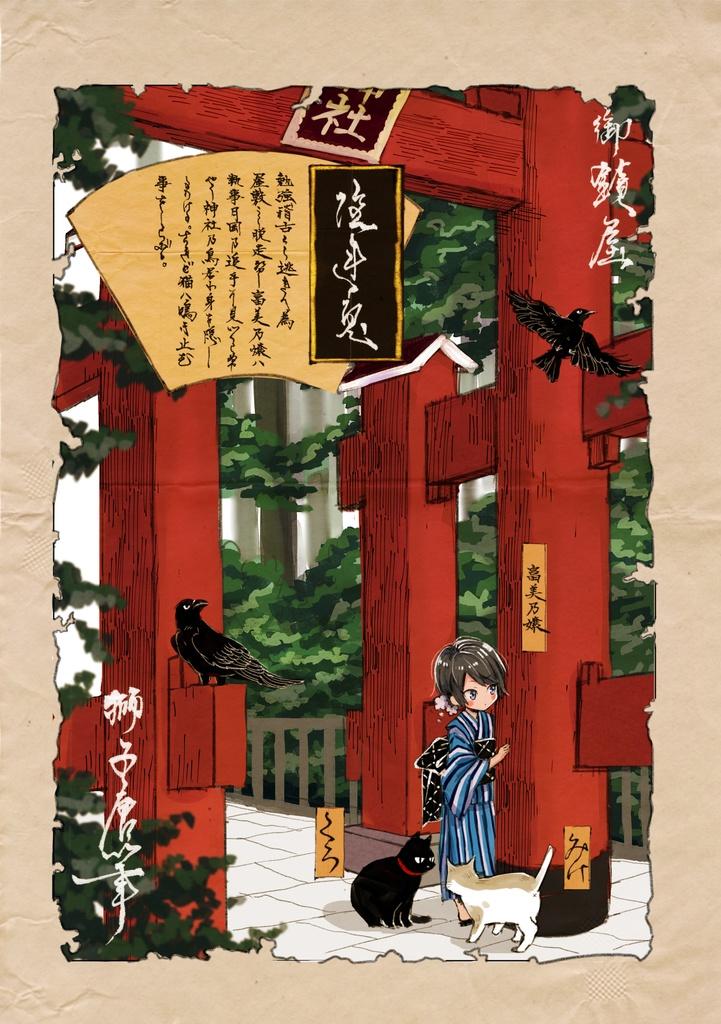 ポストカード2枚組(鳥居・書庫)