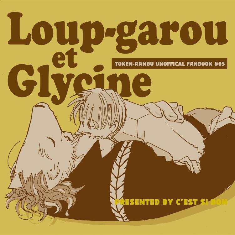 Loup-garou et Glycine