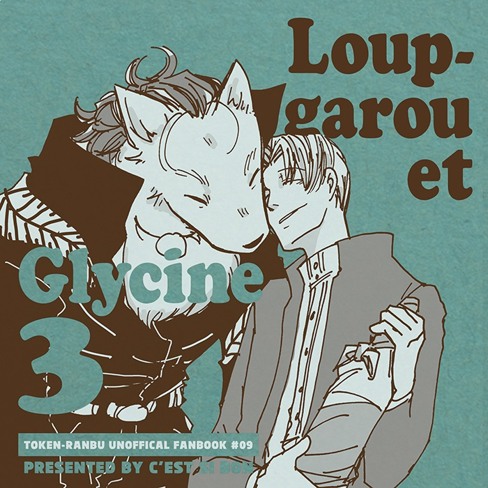 Loup-garou et Glycine 3
