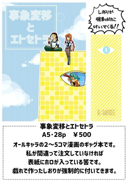 事象変移とエトセトラ(あんしんBOOTHパック)