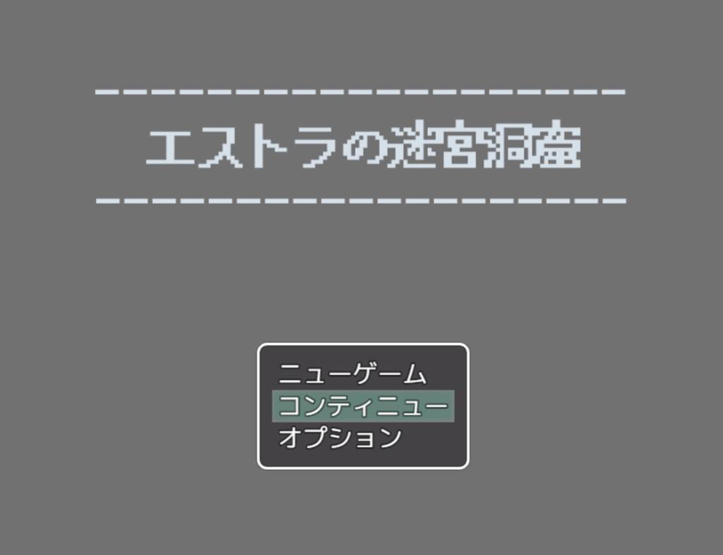 短編RPG『エストラの迷宮洞窟』