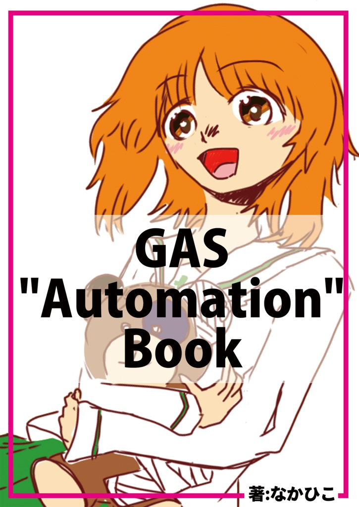"GAS ""Automation"" Book(書籍版)"