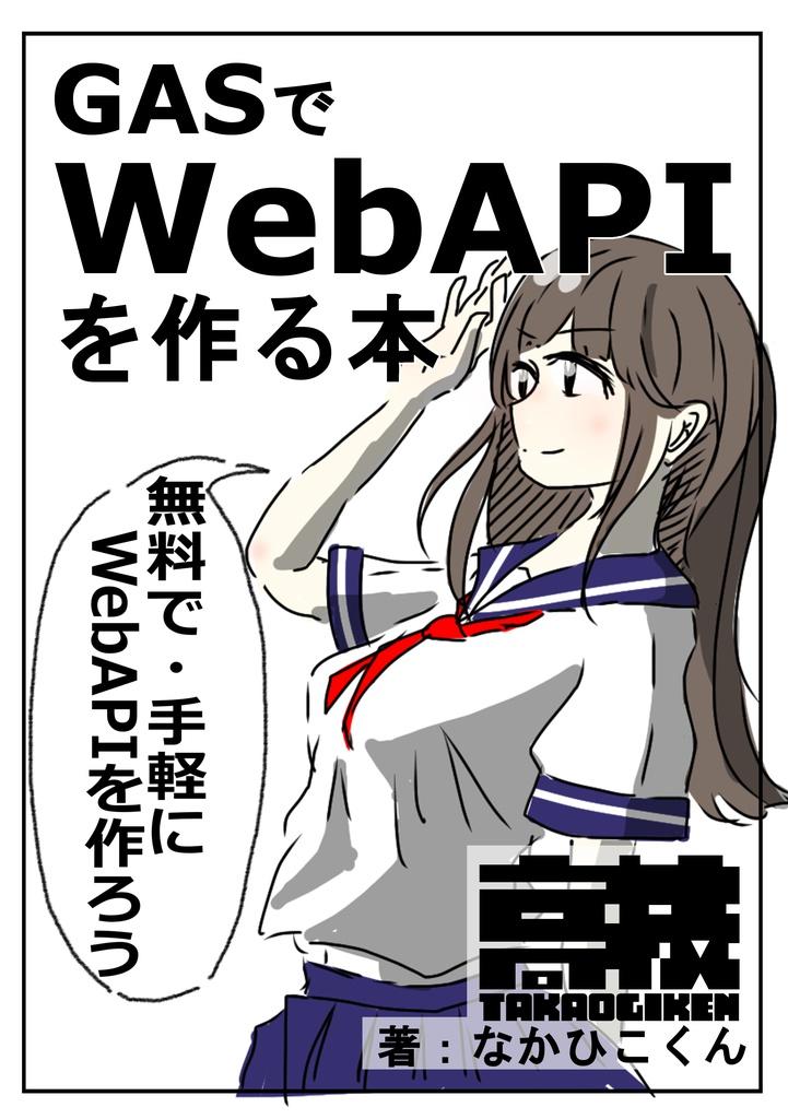 電子版:GASでWebAPIを作る本