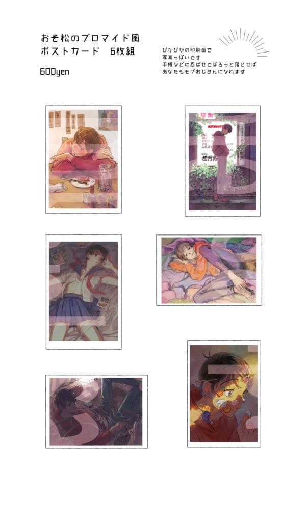 おそ松のブロマイド風ポストカード 6枚組