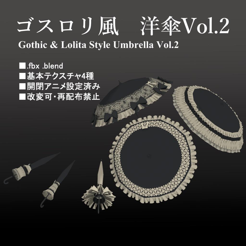 ゴスロリ風 洋傘Vol.2