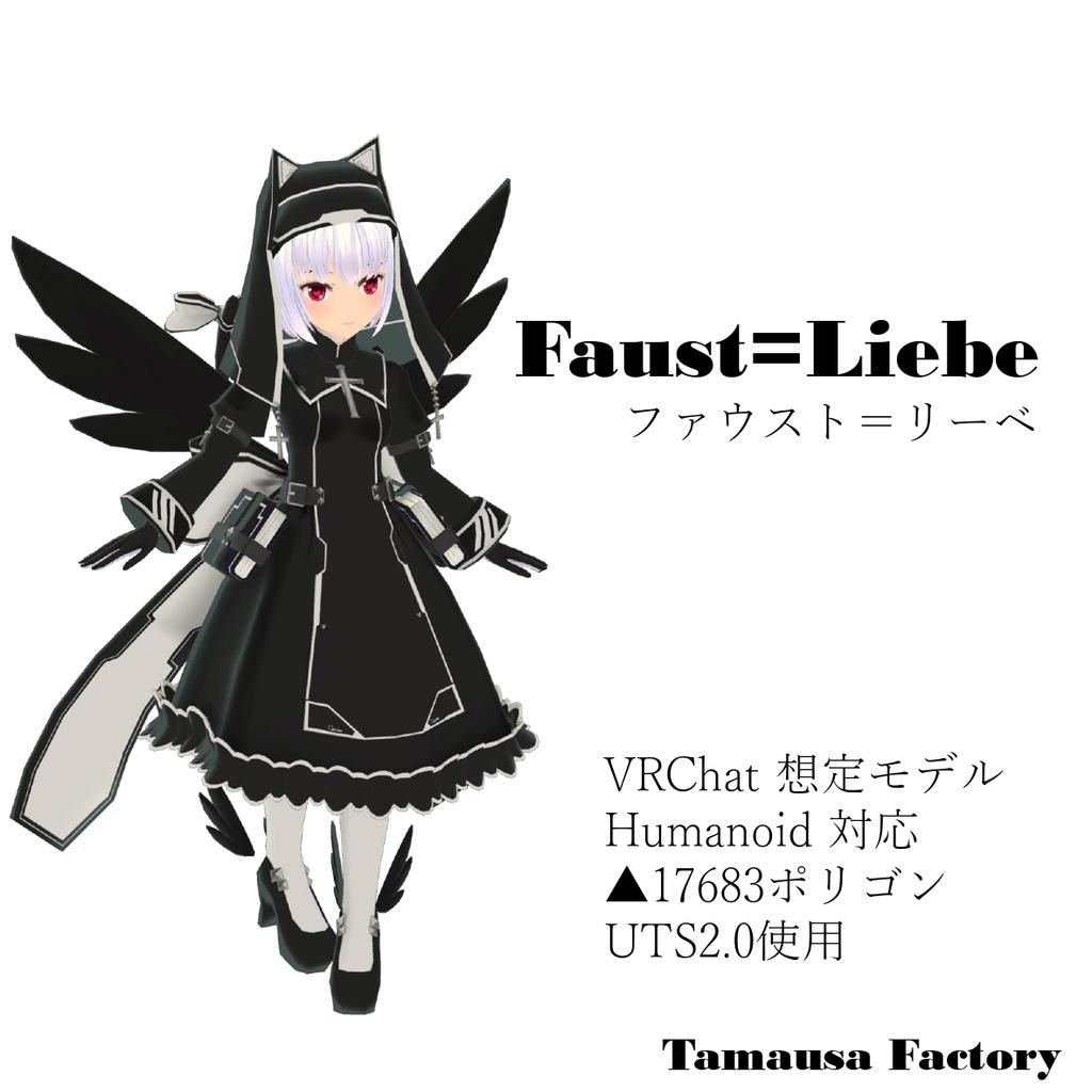 オリジナル3Dモデル Faust=Liebe