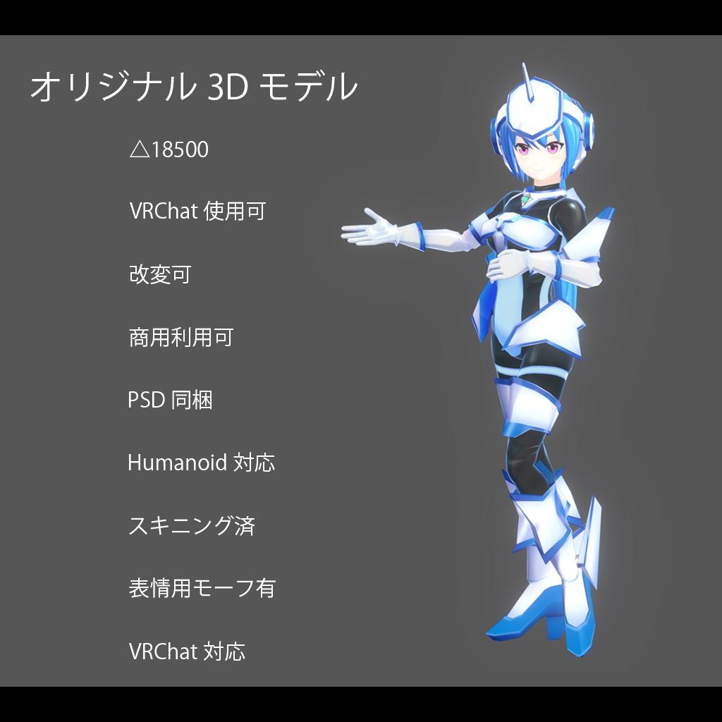 オリジナル3Dモデル「ヴァイス」