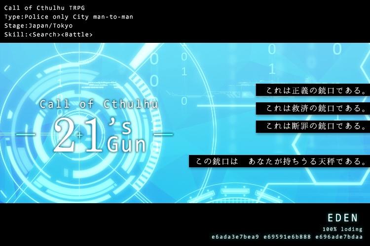 【CoCシナリオ】21's Gun【6版】