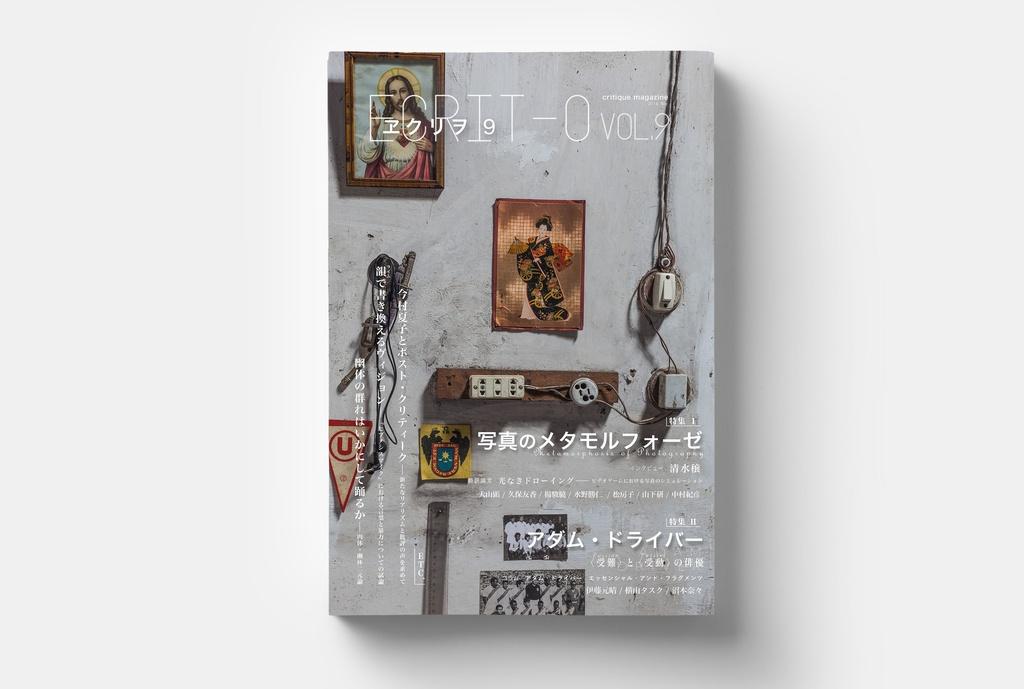 ヱクリヲ vol.9