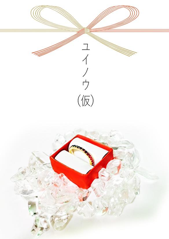 ユイノウ(仮)刀剣乱舞セミオーダーリング【6月制作分】