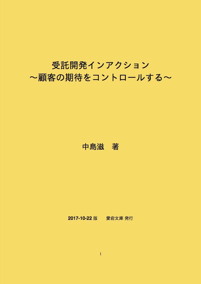 受託開発インアクション 〜顧客の期待をコントロールする〜[PDF版]