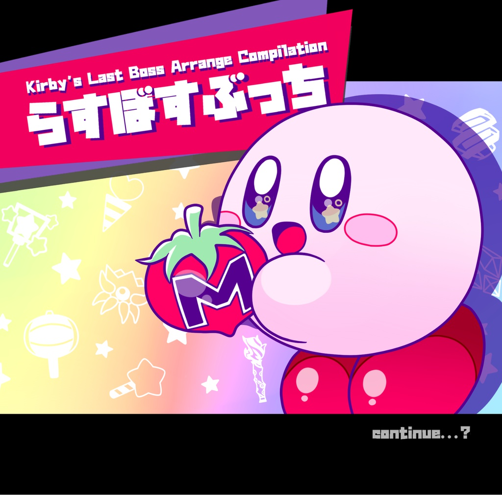 らすぼすぶっち -Kirby's Last Boss Arrange Compilation-