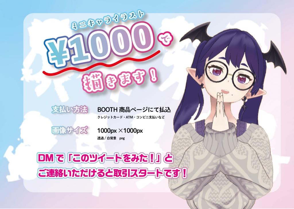 1000円ミニキャライラスト
