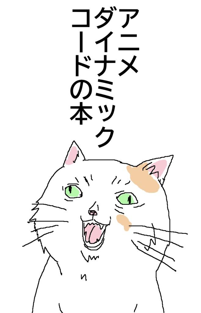 アニメダイナミックコードの本