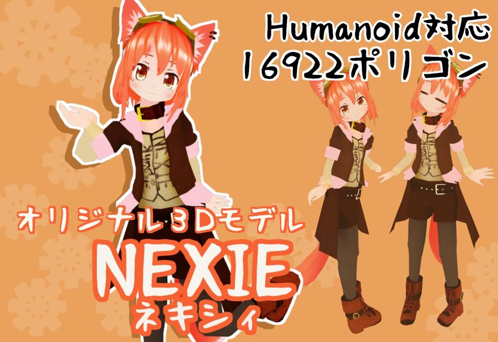 オリジナル3Dモデル NEXIE(ネキシィ)ver6.0