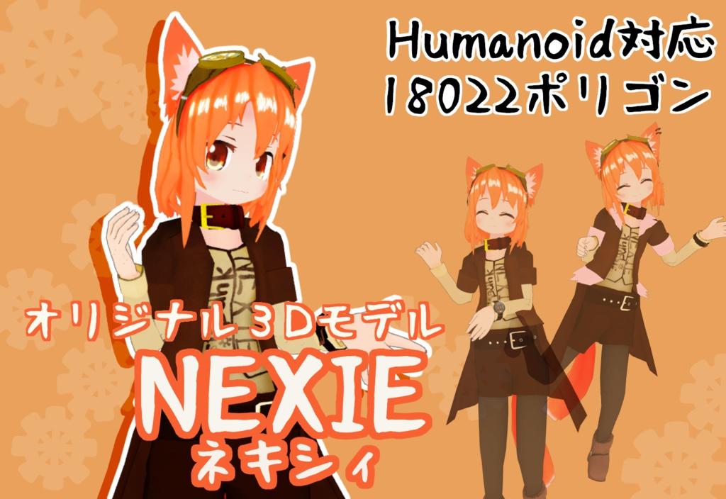 オリジナル3Dモデル NEXIE(ネキシィ)ver5.0