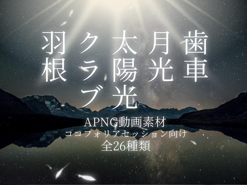 26種類!TRPG向けAPNG動画素材(ココフォリア)