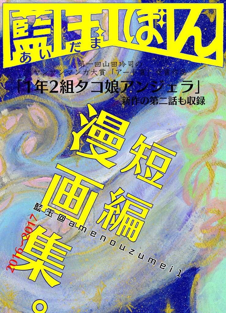 「藍玉ぼん」短編漫画集。