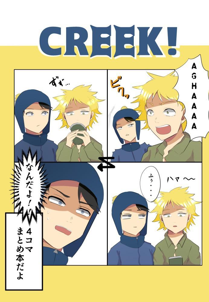 CREEK!