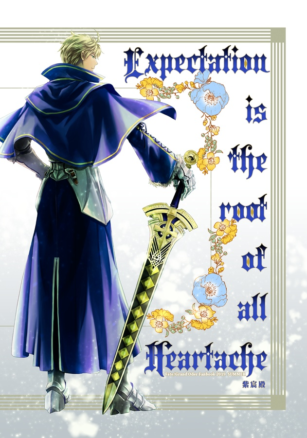 【FGO新刊】プロトセイバー本「Expectation is the root of all heartache.」